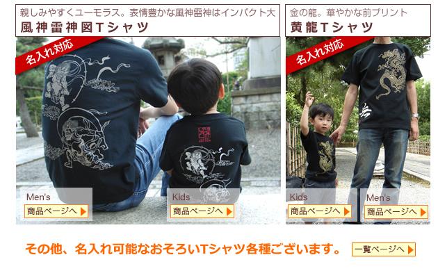 表情豊かな風神雷神図Tシャツも親子お揃い可能!名入れ対応の和柄Tシャツです。