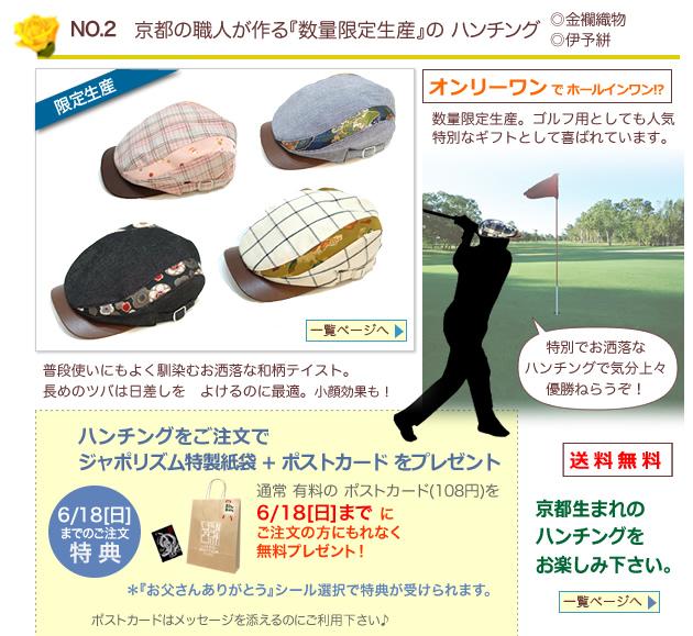 京都の職人が作る数量限定生産の西陣織物を使用したハンチング。ゴルフ用としても、つばが長いのでおススメ!