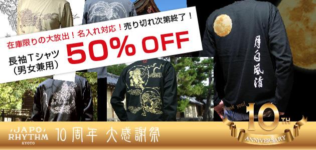 10周年大感謝祭長袖Tシャツ