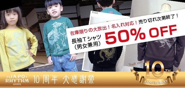 10周年大感謝祭こども長袖Tシャツ