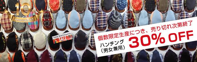 ジャポリズム10周年大感謝祭 第一弾ハンチング30%OFF