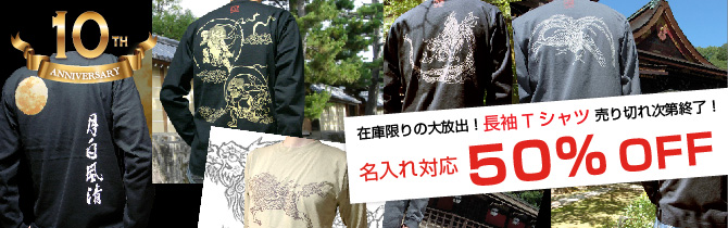 ジャポリズム10周年大感謝祭 第二弾大人長袖Tシャツ50%OFF