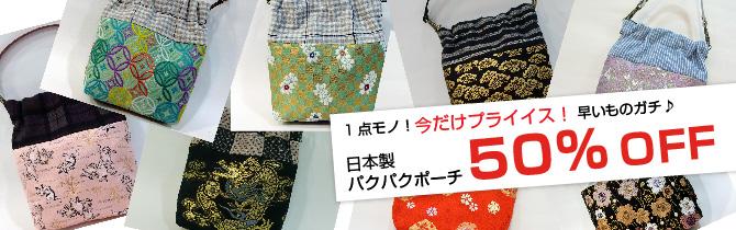 ジャポリズム10周年大感謝祭 第四弾金襴織りが美しい!日本製口金パクパクポーチ50%OFF