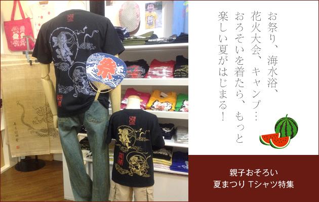 親子おそろい夏まつり和柄Tシャツ特集